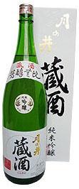 月の井 『蔵酒』 純米吟醸 (茨城県大洗町)