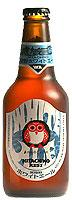 常陸野ネストビール・ホワイトエール(発泡酒)